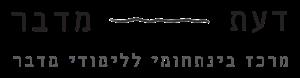 Institute of desert knowledge Israel